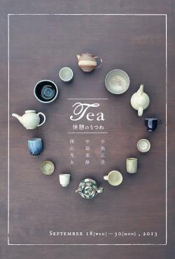 tea20132.JPG