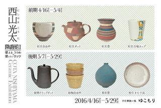 yukomori2016n12[1].jpg