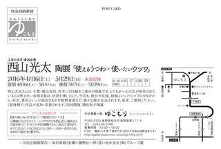 yukomori2016n21[1].jpg